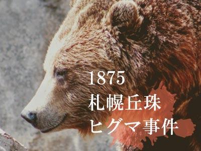 札幌丘珠ヒグマ事件